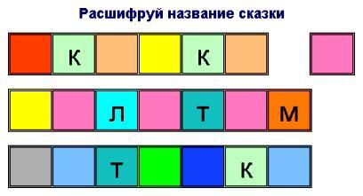 загадки и головоломки для детей