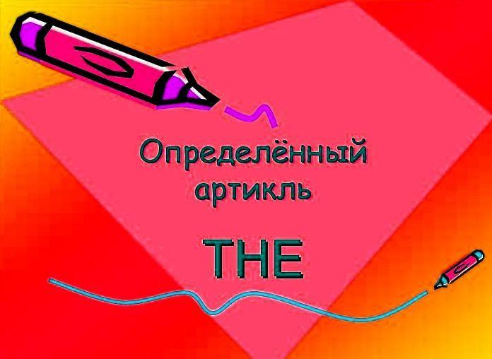 Грамматика английского языка - Артикль, английская грамматика артикль, английский язык бесплатно, английский язык для детей, английский язык для начинающих, учим английский