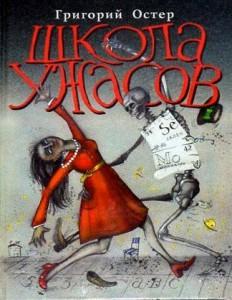 Школа ужасов Григория Остера, детские книги, Детский писатель Григорий Остер, детские страшилки, детские ужастики