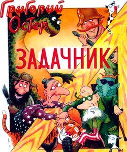 Задачник по математике. Григорий Остер, веселые уроки, детский писатель, детские книги