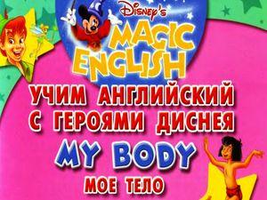 Английский язык для детей - части тела, английский язык для начинающих - части тела человека, английский язык бесплатно скачать книгу, английский язык в картинках, английский язык с героями Диснея